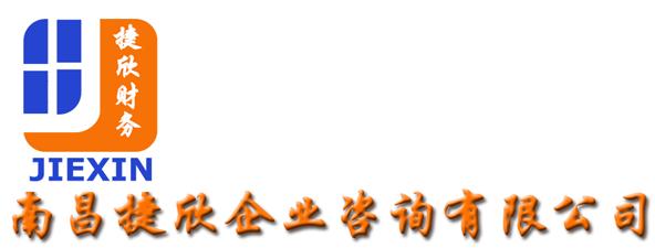 南昌捷欣企业咨询有限公司