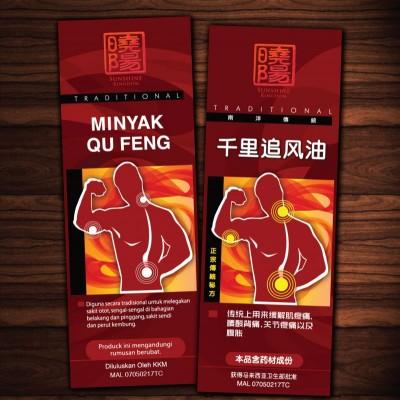 Qu Feng Oil