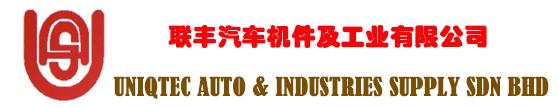 UNIQTEC AUTO & INDUSTRIES SUPPLY SDN BHD