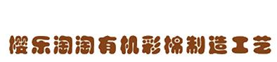 樱乐淘淘有机彩棉制造工艺