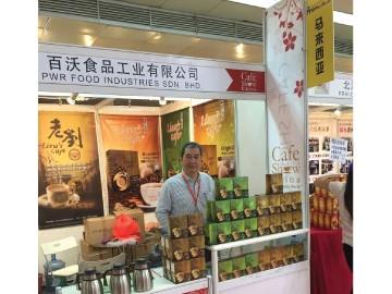 2015北京咖啡展
