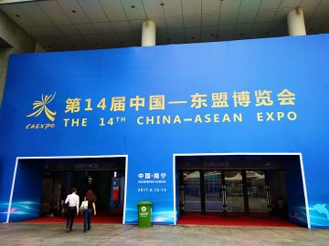 第十四届中国-东盟博览会 ASEAN EXPO