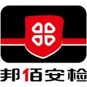 邦佰安检设备(深圳)有限公司