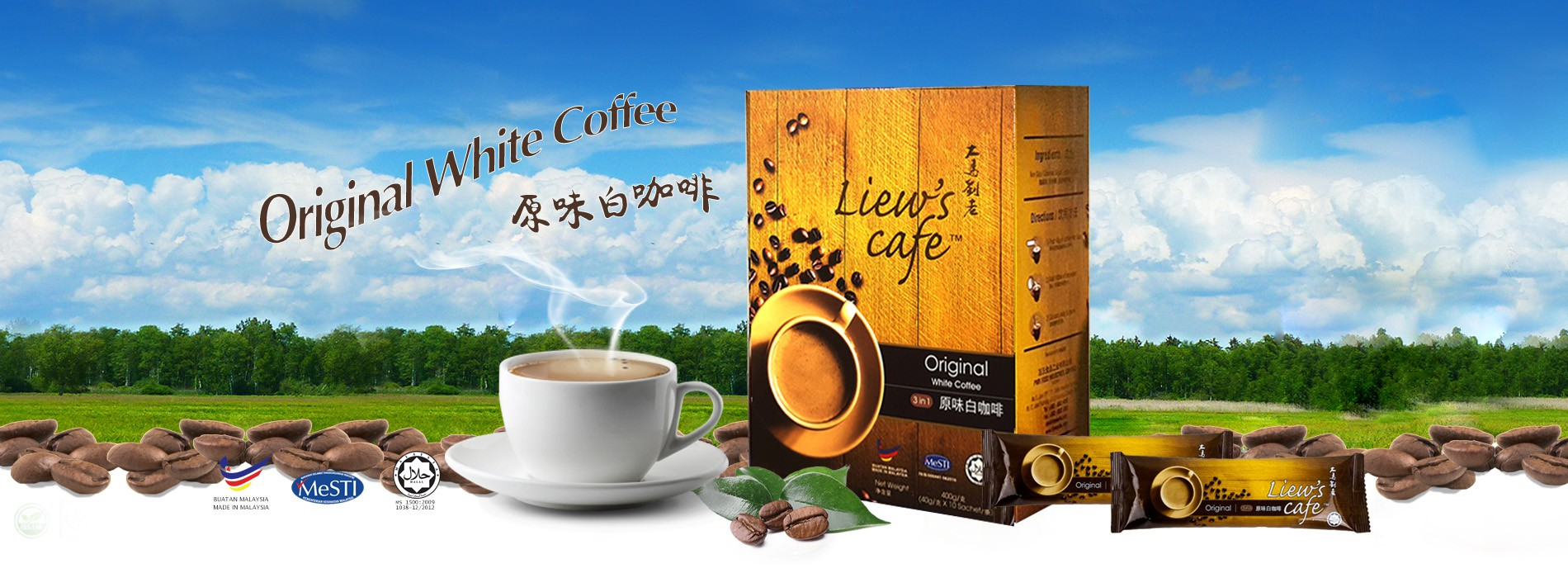 Liew's Cafe Classic Coffee Series 大马刘老经典咖啡系列