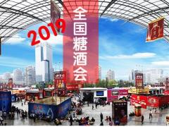 第100届糖酒会 100TH CFDF FAIR 2019