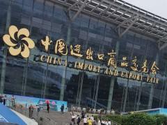 第125届广交会 Canton Fair 2019