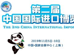 第二届中国国际进口博览会 CIIE Nov' 2019